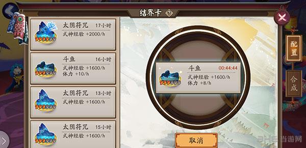 阴阳师手游斗鱼结界卡截图2