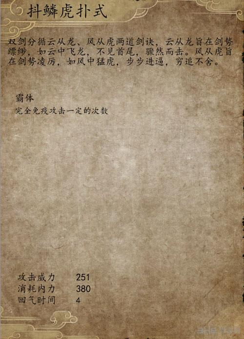 侠客风云传前传抖鳞虎扑式感悟截图2