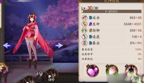 阴阳师手游桃花妖截图