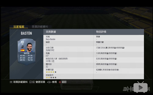 FIFA17截图1