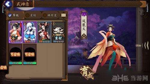 阴阳师手游凤凰火截图2
