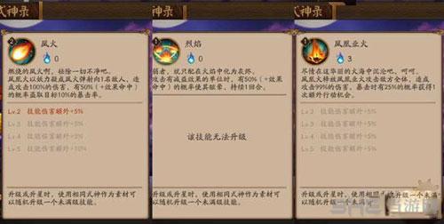阴阳师凤凰火技能截图2