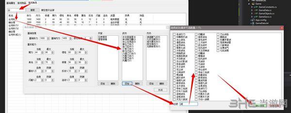 侠客风云传:前传存档修改器截图5