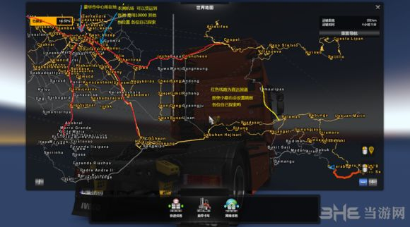 欧洲卡车模拟2超大型地图MOD截图0