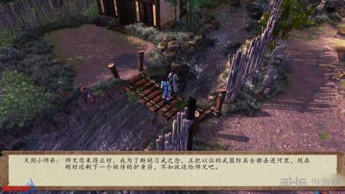 侠客风云传前传游戏截图2