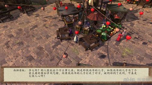 侠客风云传前传游戏截图4