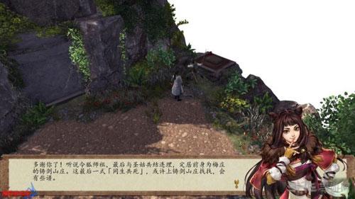 侠客风云传前传游戏截图3