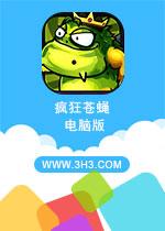 疯狂苍蝇电脑版PC中文版V2.3