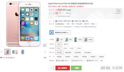 新版iPhone 6S截图4