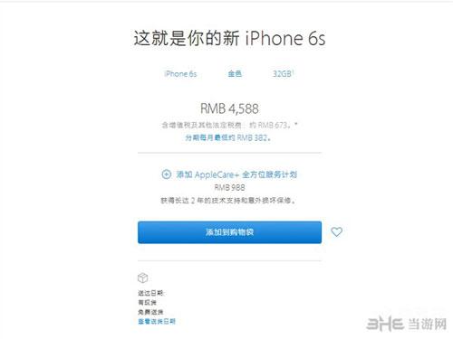 新版iPhone 6S截图3