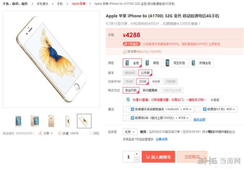 新版iPhone 6S截图2