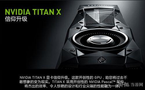 TITANX图片2