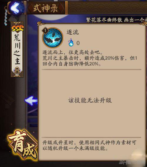 阴阳师手游荒川之主技能截图3