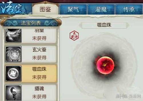 诛仙手游噬血珠截图1