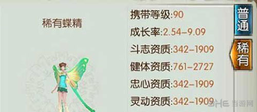 诛仙手游西游蝶精截图1