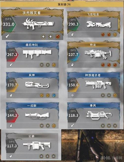 影子武士2武器截图3