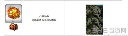 命运冠位指定八连双晶截图1