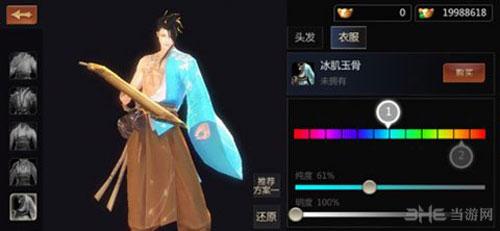 剑侠世界手游染色截图1