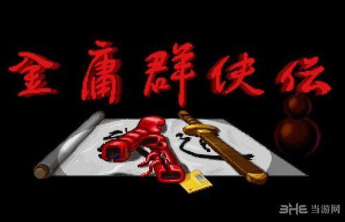 十大武侠游戏盘点图片4