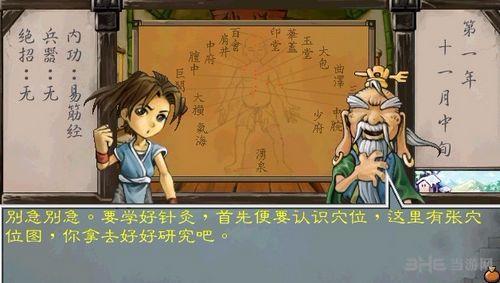 十大武侠游戏盘点图片8