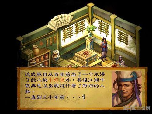 十大武侠游戏盘点图片9