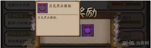 阴阳师手游截图1