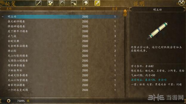 侠客风云传前传全武学截图4