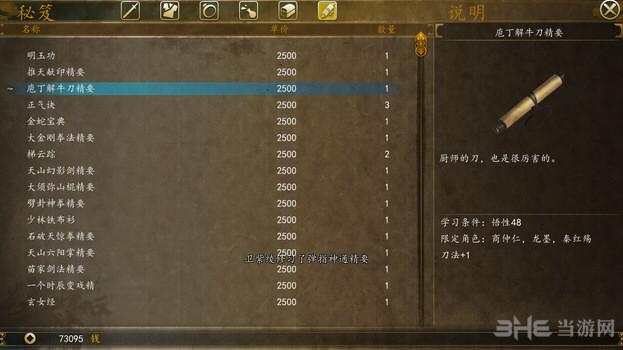 侠客风云传前传全武学截图6