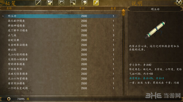 侠客风云传前传全武学截图7