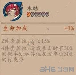 阴阳师截图