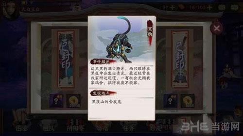 阴阳师黑豹截图