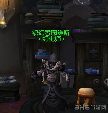 魔兽世界7.0达拉然幻化师位置截图2