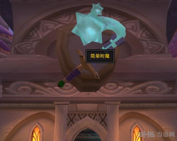 魔兽世界7.0达拉然幻化师位置截图1