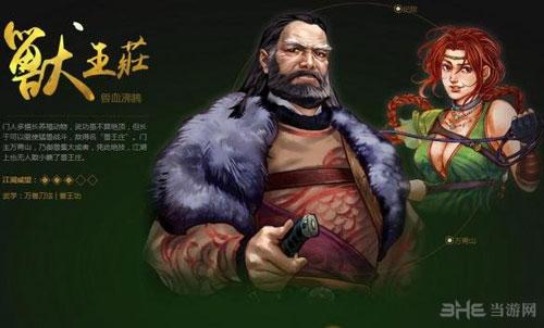 侠客风云传前传门派图片1