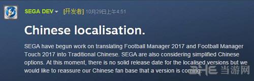 足球经理2017中文版决定截图
