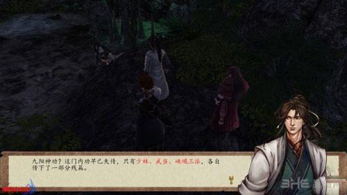 侠客风云传前传游戏截图6