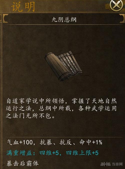 侠客风云传前传九阴总纲截图1