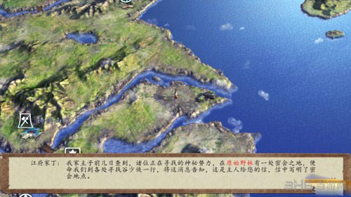 侠客风云传前传游戏截图5