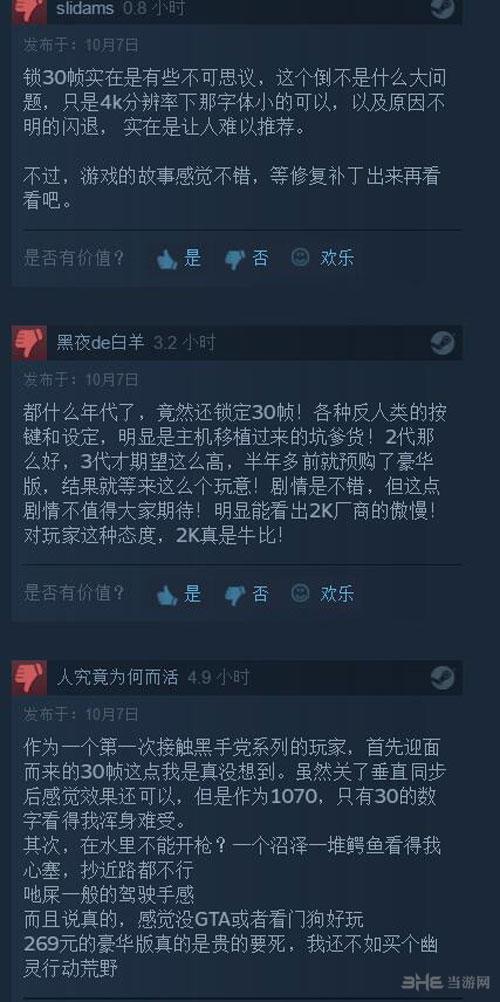 黑手党3玩家评论截图6