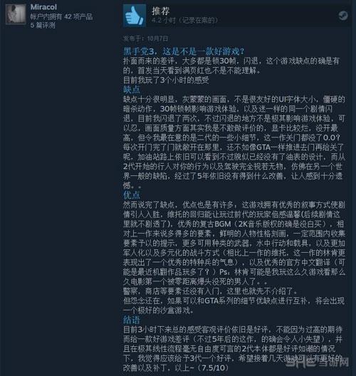 黑手党3玩家评论截图5