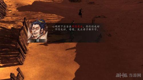 侠客风云传前传游戏截图8
