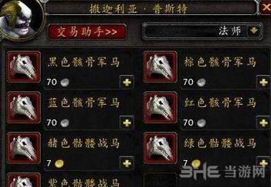 魔兽世界7.0骷髅马坐骑截图3