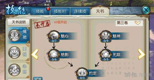 诛仙手游合欢天书截图3