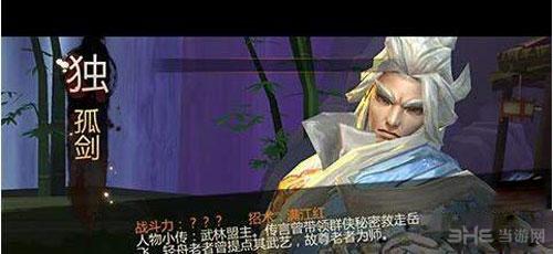 剑侠世界截图2