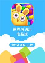 果冻消消乐电脑版官方中文版v4.5