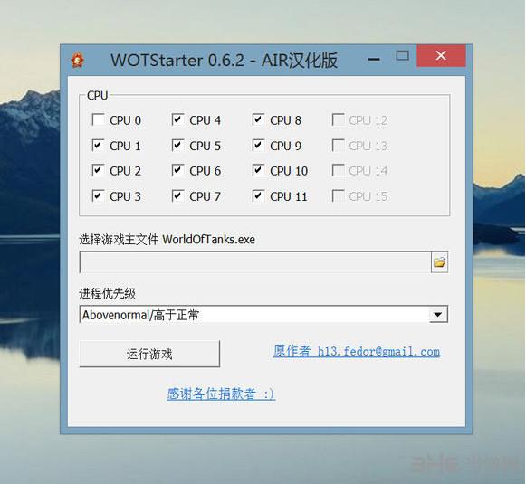 群星防卡顿多核启动工具WOTStarter0.6.2AIR汉化版截图0