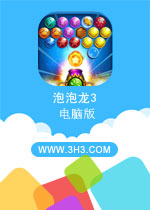 泡泡龙3电脑版PC安卓高清版v1.4