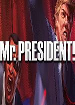 总统先生(Mr.President!)硬盘版