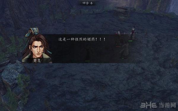 侠客风云传:前传尝鲜版绅士MOD截图0
