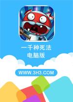 一千种死法电脑版PC中文版v1.2.1